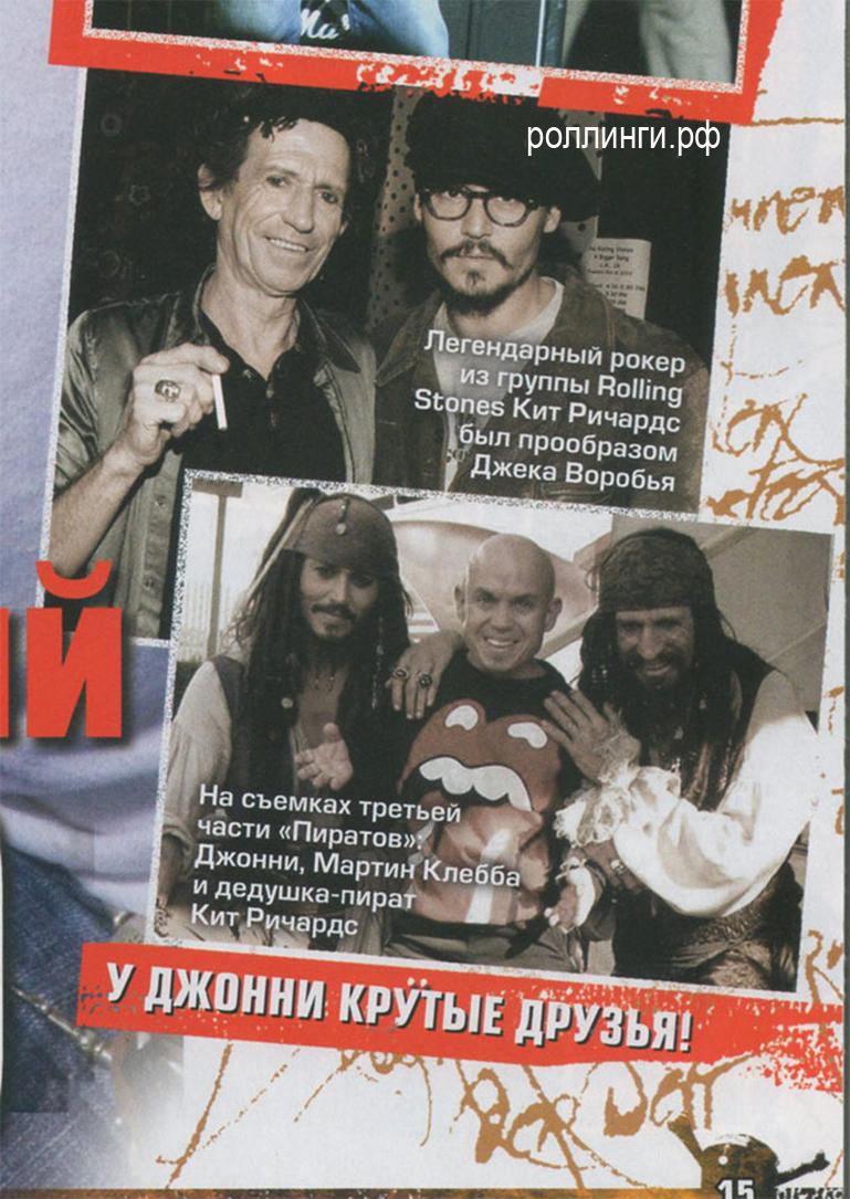 """Кит Ричардс и Джонни Депп в спецвыпуске журнала """"Bravo"""""""