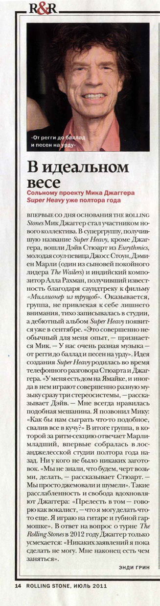 """Rolling Stone"", июль 2011"