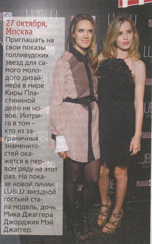 """Журнал """"Starhit"""", 31 октября 2011"""