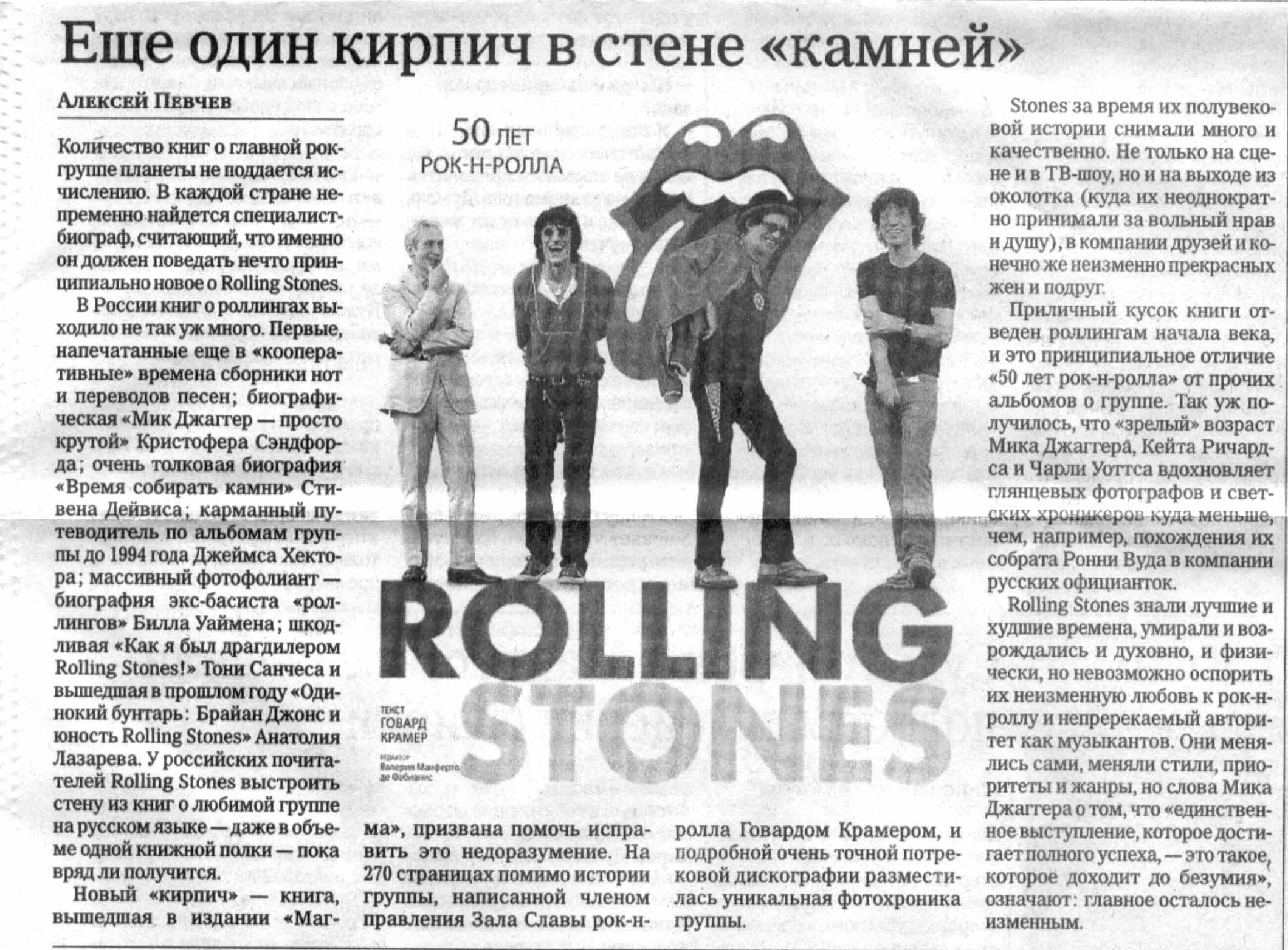 """""""Известия"""", 11 января 2012"""