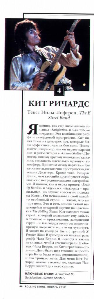 """Rolling Stone"", январь 2012"