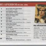 """Rolling Stone"", декабрь 2011"