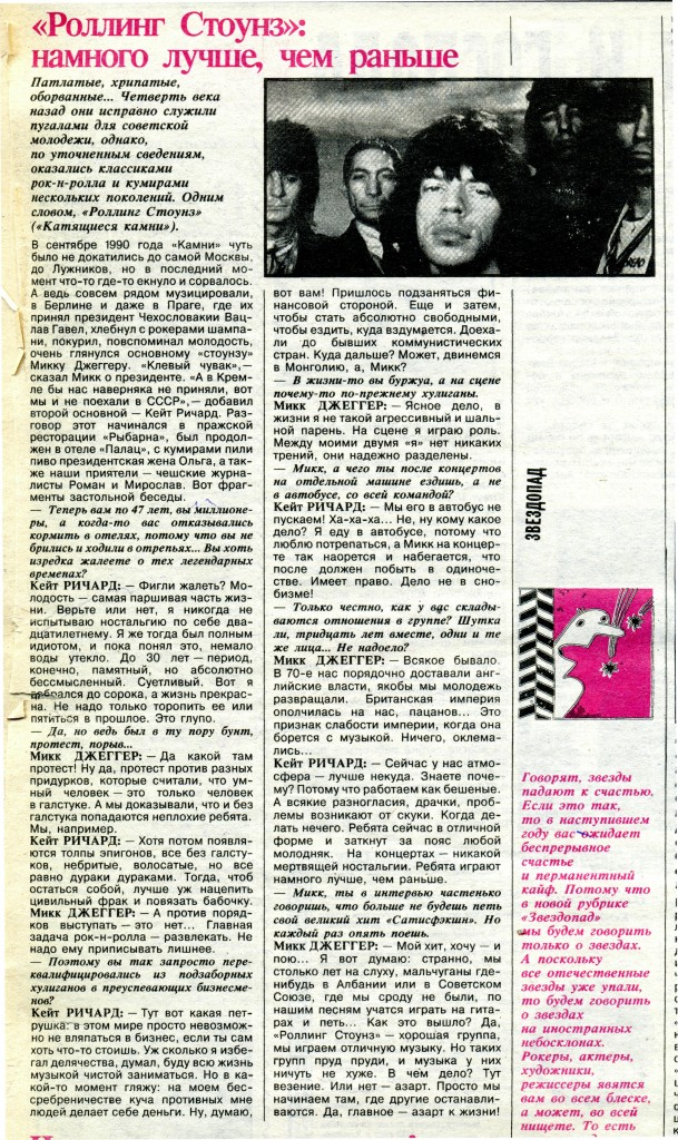 """Газета """"Собеседник"""", №1 -1991"""