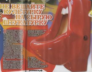 "Журнал ""Ровесник"", март 2012"