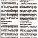 Известия 13.072012