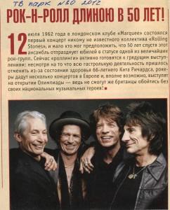 ТВ-ПАРК №30 2012