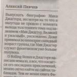 izvestia_2014_02_08_p1